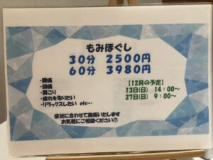 【60分3980円】12月もみほぐしスケジュール