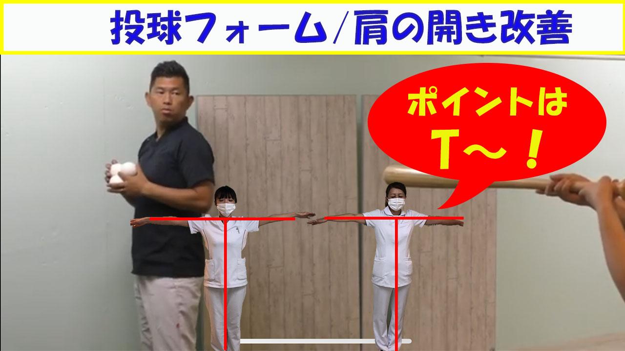 投球フォーム、肩の開きを修正方法