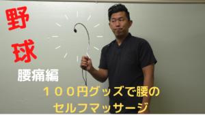 【野球の腰痛】自宅でできるセルフケア動画