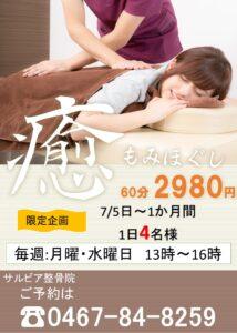 【全身もみほぐし60分2980円】7月スケジュール