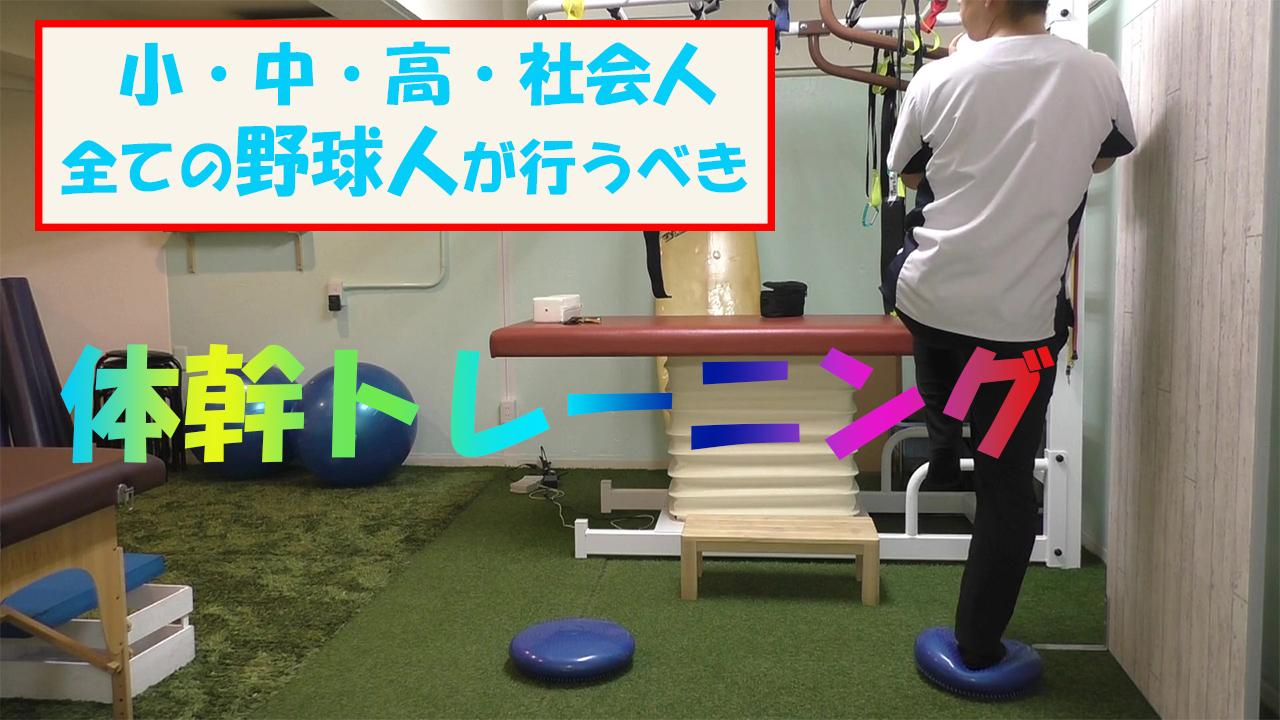 野球に必要な体幹トレーニング