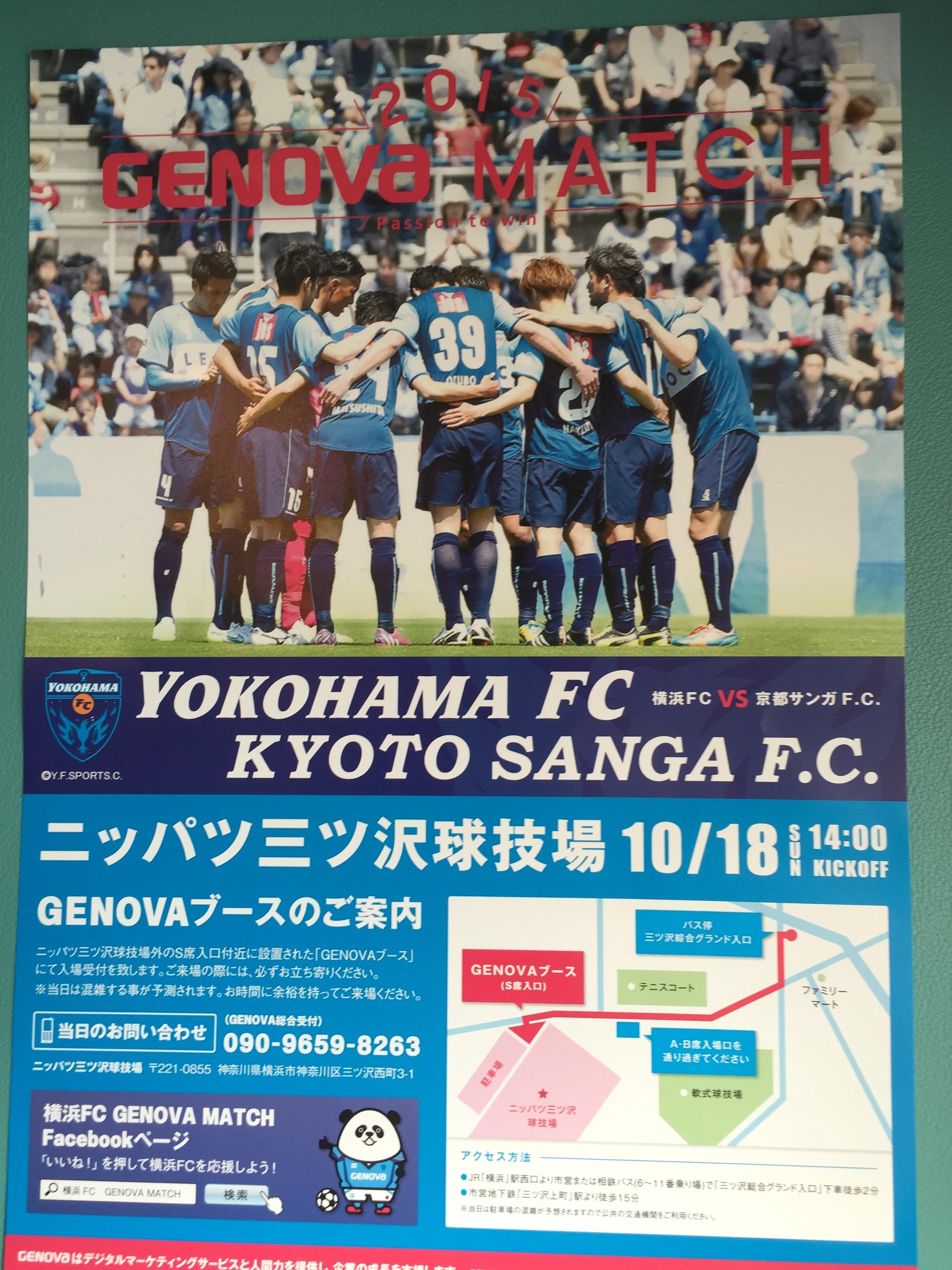 ☆横浜FC観戦松浪SC☆