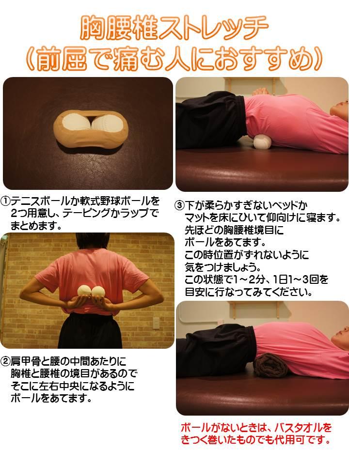 ご自宅でできる腰痛セルフケア方法