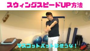 【野球】スウィングスピードアップ方法