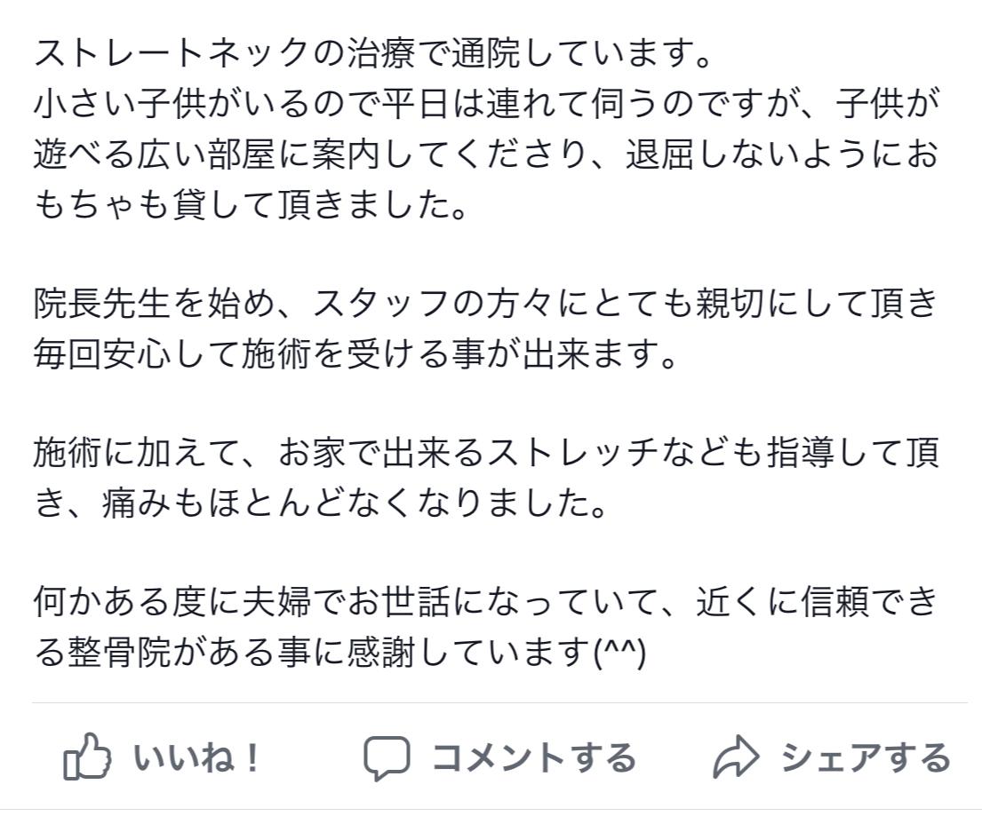 口コミNo3
