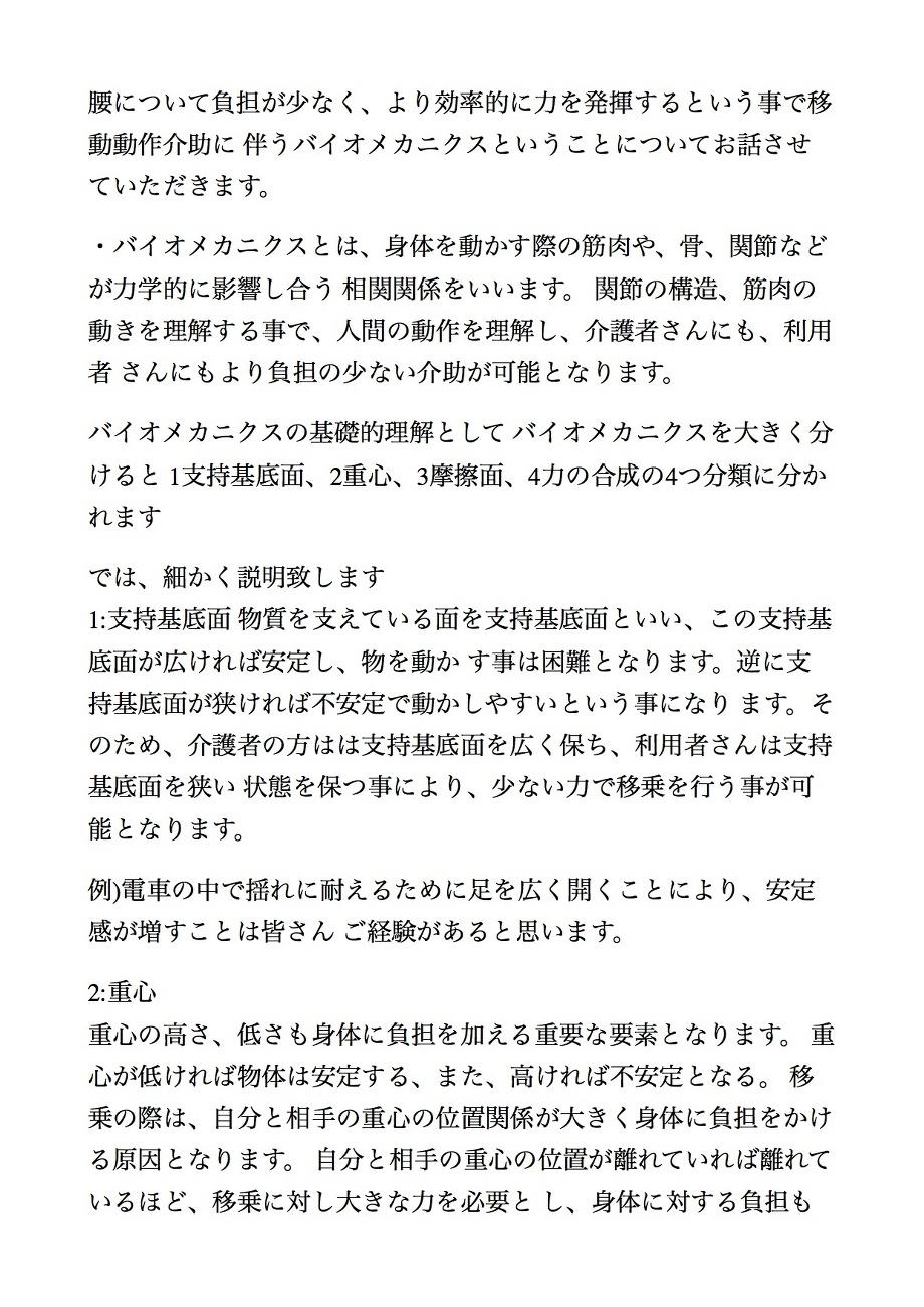 ☆講習会☆
