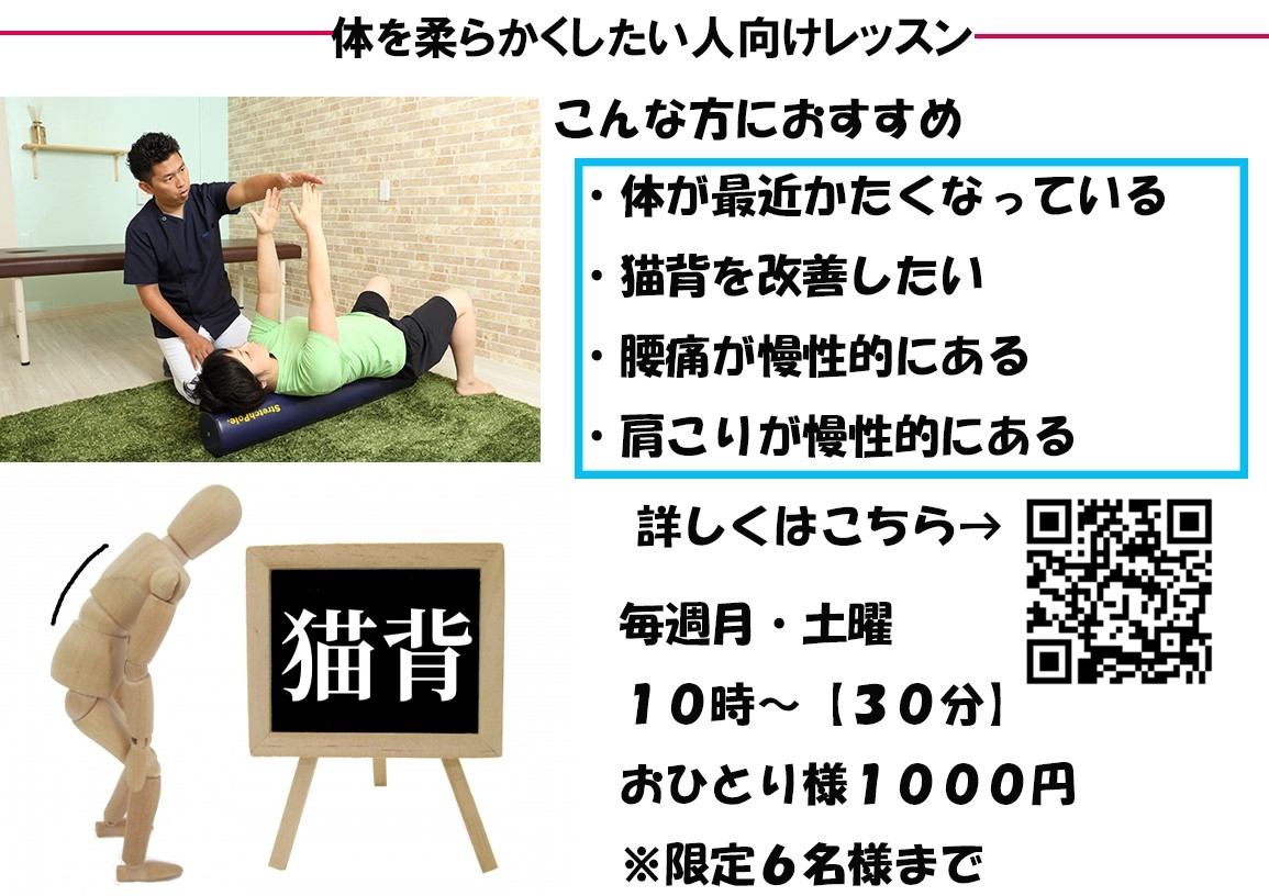 骨盤矯正、腰痛、肩こり、姿勢改善など2種類のグループレッスン開始/