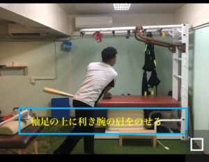 【野球肘改善】リリースポイントの矯正方法