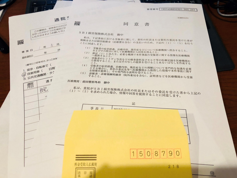 辻堂 茅ヶ崎 交通事故 書類