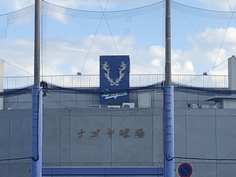 中日ドラゴンズ高橋選手メンテナンス