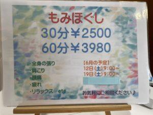 6月スケジュール/60分3980円全身もみほぐし