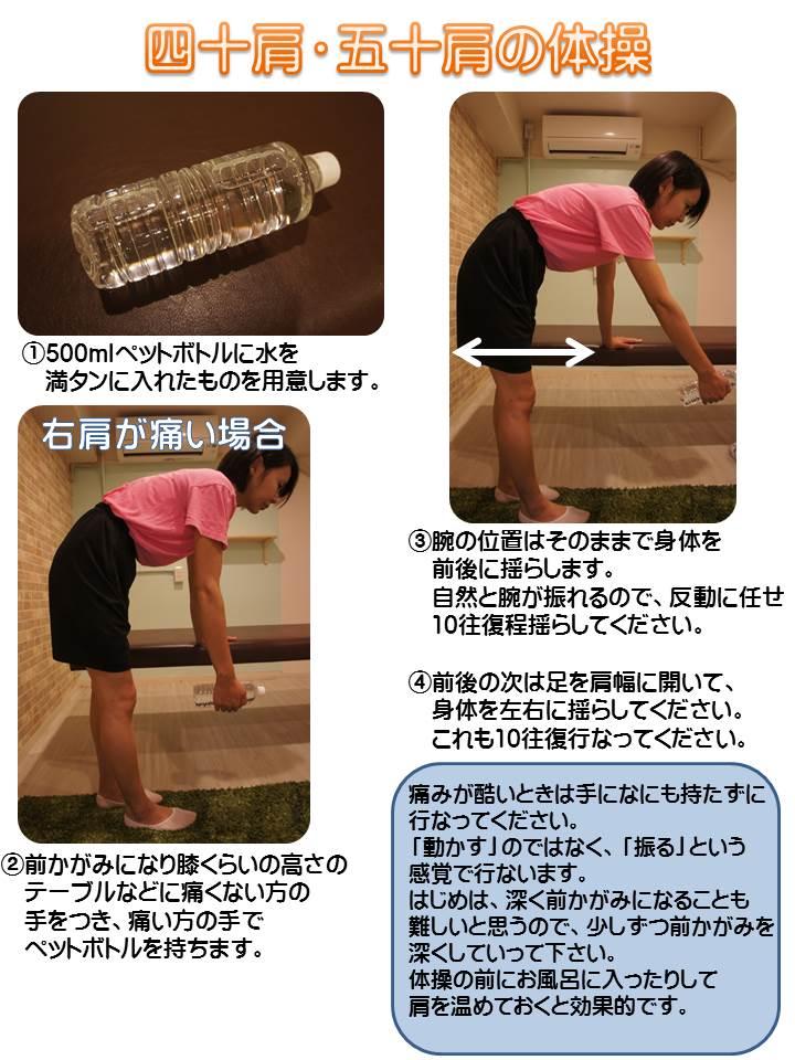 ご自宅でできる簡単セルフケア☆四/五十肩編