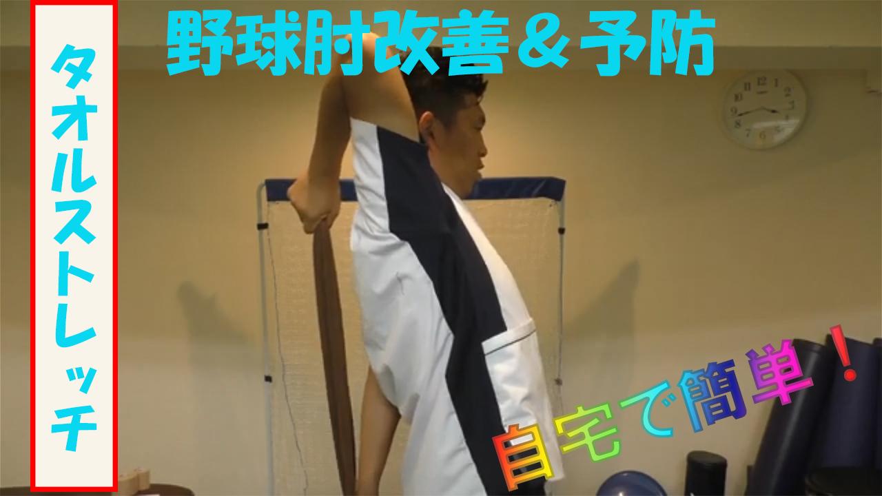 野球肘に対するストレッチ方法