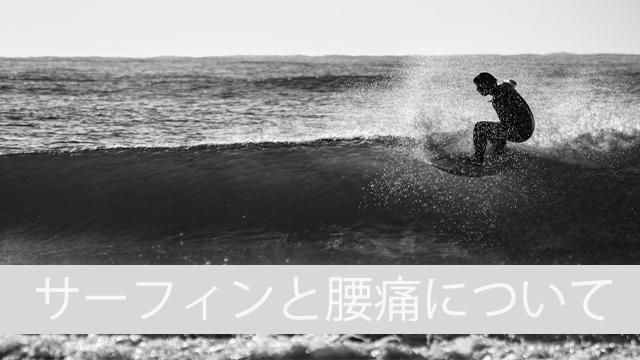 サーフィンと腰痛について 辻堂茅ヶ崎整骨院サルビア整骨院