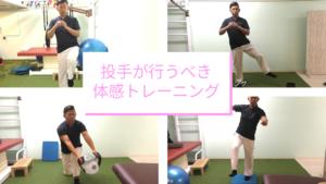 【野球】投手に必要な体幹トレーニングについて