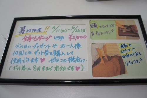6月、、父の日!!☆鍼灸治療