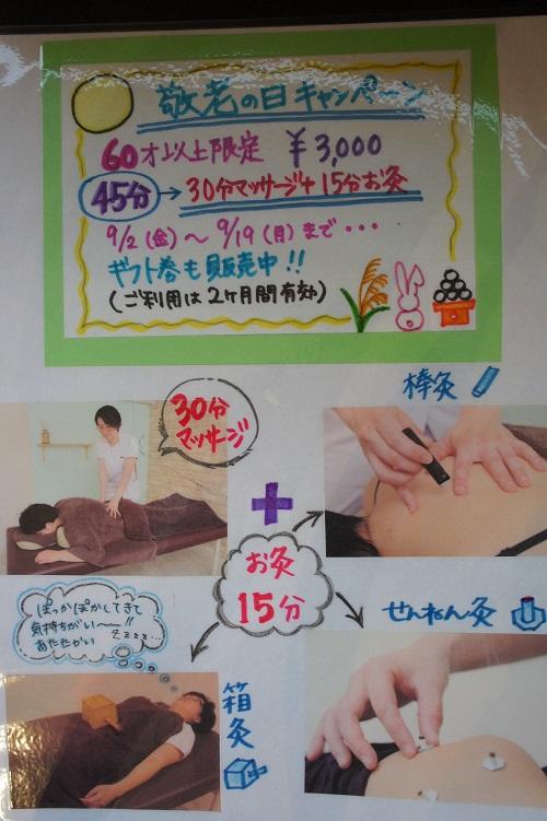 敬老の日キャンペーン☆はり灸治療