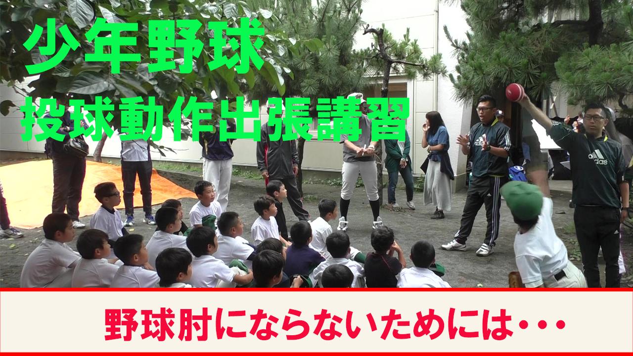 少年野球団野球肘予防講習会の様子