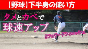 【野球】下半身の使い方で球速アップ/動画で解説