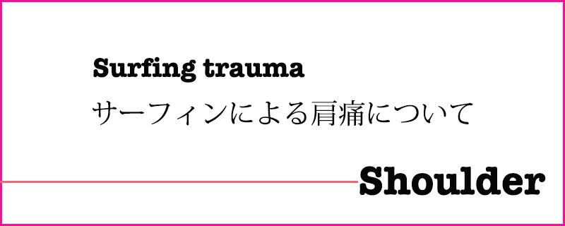 サーフィンによる肩痛