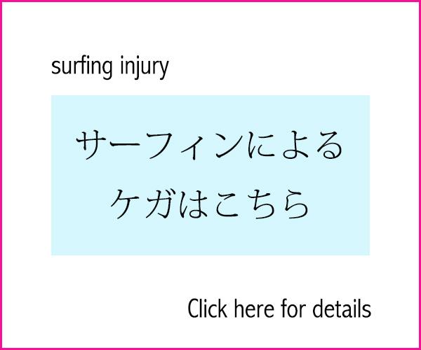 サーフィン腰痛、サーフィン首痛