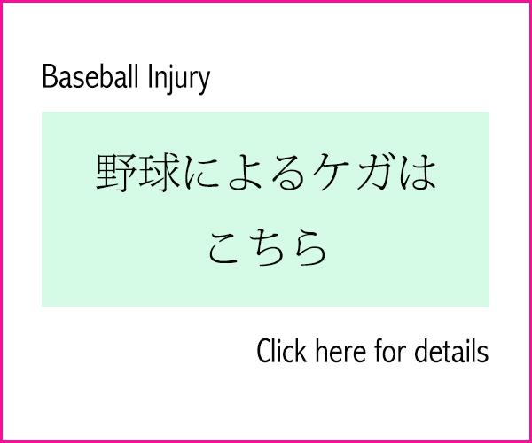 野球肘、野球肩